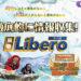 競艇LIbero
